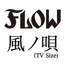 風ノ唄 -TV Size-/FLOW