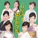 石原詢子 秘蔵名曲全集~カップリングコレクション~/石原 詢子