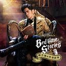 Jay Chou's Bedtime Stories/Jay Chou