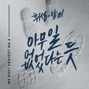 Like Nothing Happened/WheeSung & ALi
