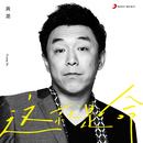 Zhe Jiu Shi Ming/Bo Huang