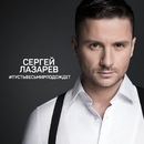 Pust ves mir podozhdyot/Sergey Lazarev
