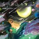 You Ni De Yuan Fang feat.Nathalie Saba/Joshua Jin