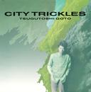 CITY TRICKLES 街の雫/後藤 次利