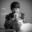 Slowcoach/Choi Sungbong