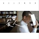 Ai Ren/Allen Su