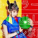 カラーFULLコンボ!/トミタ栞