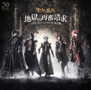 地獄の再審請求 -LIVE BLACK MASS武道館-/聖飢魔II