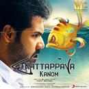 Kattappava Kanom (Original Motion Picture Soundtrack)/Santhosh Dhayanidhi