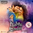 Kaththi Sandai (Original Motion Picture Soundtrack)/Hiphop Tamizha