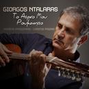 To Aspro mou poukamiso/George Dalaras