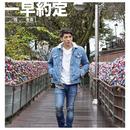 Yu Zao Yue Ding/Sheldon Lo