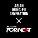 ループ&ループ FOR THE NEXT EDITION/ASIAN KUNG-FU GENERATION feat. 谷口鮪(KANA-BOON) & 田邊駿一(BLUE ENCOUNT)