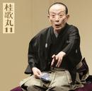 桂 歌丸11「鰍沢」「城木屋」-「朝日名人会」ライヴシリーズ71/桂歌丸