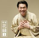 柳家 花緑1「七段目」「笠碁」-「朝日名人会」ライヴシリーズ53/柳家 花緑