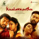 Kaalakkoothu (Original Motion Picture Soundtrack)/Justin Prabhakaran