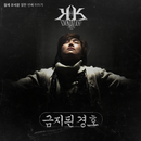 Monthly Rent Yoo Se Yun: The Eleventh Story/Yoo Se Yun