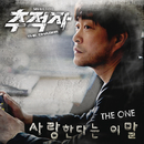 Drama Chaser Original Soundtrack, Part 2/The One
