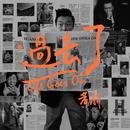Life Goes On (China Version)/Bo Huang