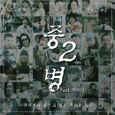 Monthly Rent Yoo Se Yun: The Twelfth Story - Sophomoric Illness, Pt. 2/Yoo Se Yun