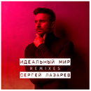 Idealniy mir (Remixes)/Sergey Lazarev
