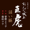 謡い経/柴咲コウ