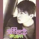 Confused Missing/Chris Yu