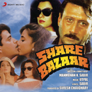 Share Bazaar (Original Motion Picture Soundtrack)/Utpal Biswas