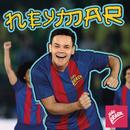 Neymar/João Brasil