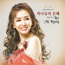 The Grace of God/Lee Mikyung