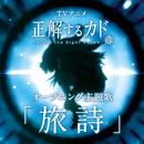 正解するカド/徭 沙羅花 starring M・A・O