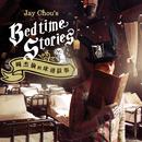 Qian Shi Qing Ren/Jay Chou