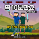 Monthly Rent Yoo Se Yun: The Sixteenth Story/Yoo Se Yun