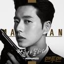 Man to Man, Pt. 5 (Music from the Original TV Series)/MAMAMOO
