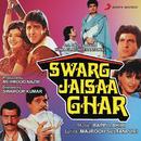 Swarg Jaisaa Ghar (Original Motion Picture Soundtrack)/Bappi Lahiri