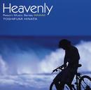 Heavenly Resort Music Series  HAWAII/日向 敏文