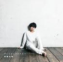 フィッシュストーリー/斉藤壮馬