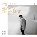 You Are Always On My Mind/Joshua Jin