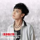 Liu Lang Mao Zhi Ge/Seasons Lee