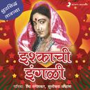 Ishqachi Ingli/Usha Mangeshkar & Sulochana Chavan
