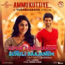 "Ammukuttiye (From ""Gemini Ganeshanum Suruli Raajanum"")/D. Imman & Pradeep Kumar"