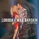 TvoiglazaTumany feat.Max Barskih/Loboda