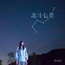 北斗七星/Anly