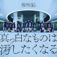 不協和音/欅坂46