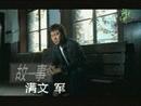 Gu Shi/Man Wen Jun