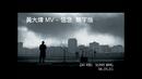 Xin Nian / Faith (Clean Version)/David Huang