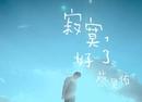 Ji Mo, Hao Liao/Evan Yo