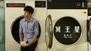 Ming Wang Xing/Phil Lam