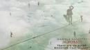 Un altro bicchiere (Lyric Video) feat.Roberto Dellera/Daniele Silvestri