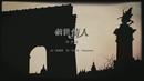 Qian Shi Qing Ren (Lyric Video)/Jay Chou